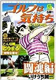 ゴルフは気持ちスペシャル 闘魂編 (Gコミックス)