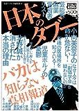 日本のタブー―バカは知らない真相報道 (ナックルズBOOKS)