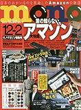 モノマガジン 2015年12/2号