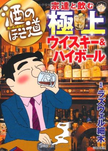 宗達と飲む極上ウイスキー&ハイボール (酒のほそ道)