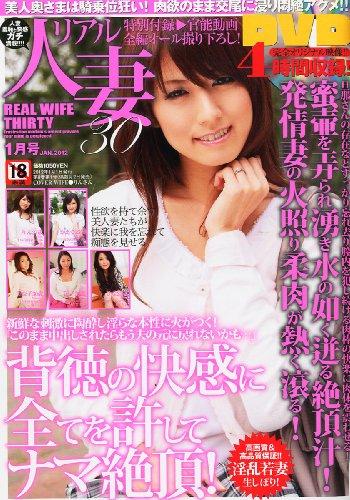リアル人妻30 (サーティー) 2012年 01月号 [雑誌]