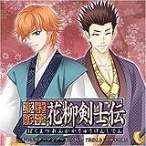 幕末恋華・花柳剣士伝 キャラクターソング Vol.5