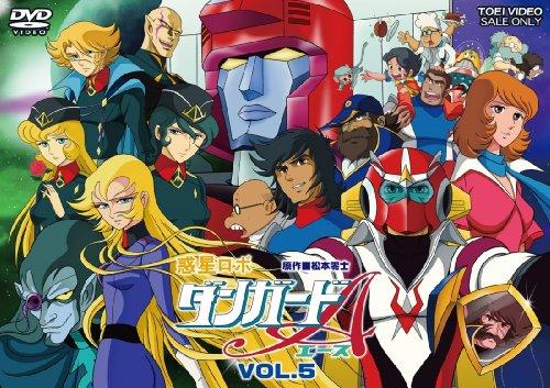 惑星ロボ ダンガードA VOL.5<完>【DVD】