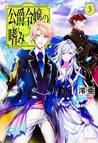 公爵令嬢の嗜み (3) (カドカワBOOKS)