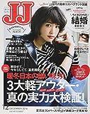 JJ(ジェイジェイ) 2016年 12 月号 [雑誌]