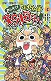 おしえて! ふれん道 和ん田〜さん 2 (ジャンプコミックス)