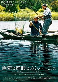 画家と庭師とカンパーニュ [DVD]