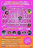 女子的 ブラジル ワールドカップ 観戦ガイド 完全版