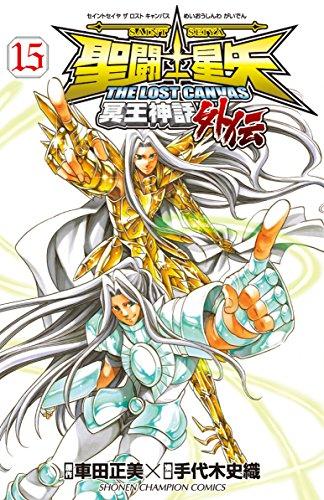 聖闘士星矢 THE LOST CANVAS 冥王神話外伝(15): 少年チャンピオン・コミックス