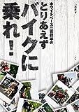 ホワイトベース二宮祥平のとりあえずバイクに乗れ! ()