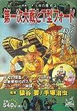 漫画アメリカの歴史 3 第一次大戦とT型フォード (アイランドコミックスPRIMO)