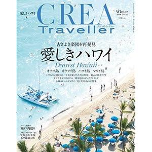 CREA Traveller 表紙画像