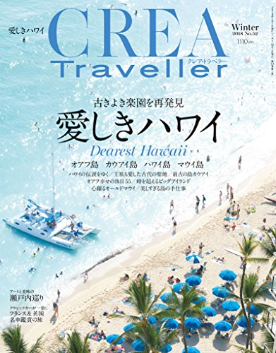 CREA Traveller 2017年冬号 大きい表紙画像