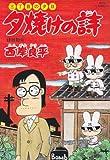 夕焼けの詩―三丁目の夕日 (48) (ビッグコミックス)