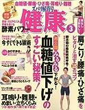 健康 2009年 03月号 [雑誌]