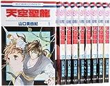 天空聖龍‾イノセント・ドラゴン‾ 全9巻完結セット (花とゆめCOMICS)