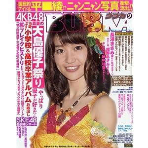 BUBKA (ブブカ) 2011年 09月号 [雑誌]