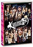 AKB48グループ 大組閣祭り ~時代は変わる。だけど、僕らは前しか向かねえ!~ (DVD2枚組)