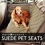 STARDUST ペットシート スエード調 やわらか ドライブシート 犬 SD-MDSH0071