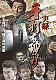 実録・手打ち破り [DVD]
