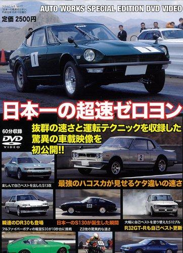 【バーゲンブック】 日本一の超速ゼロヨン DVD付