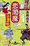 恋閻魔―唐傘小風の幽霊事件帖 (幻冬舎時代小説文庫)