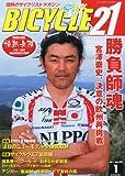 BICYCLE21 (バイシクル21) 2011年 01月号 [雑誌]