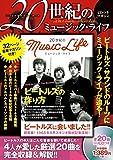 20世紀のミュージック・ライフ(1) ビートルズの作り方 CD付