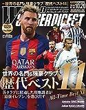ワールドサッカーダイジェスト 2016年 10/20 号 [雑誌]