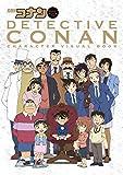 名探偵コナン キャラクタービジュアルブック (原画集・イラストブック)