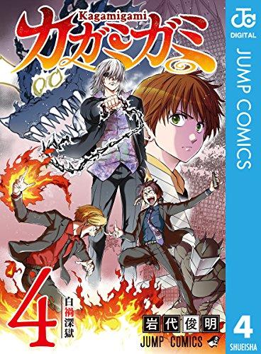カガミガミ 4 (ジャンプコミックスDIGITAL)