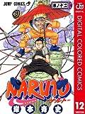 NARUTO―ナルト― カラー版 12 (ジャンプコミックスDIGITAL)