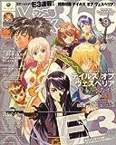 ファミ通Xbox (エックスボックス) 360 2008年 09月号 [雑誌]