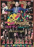 【テレビ東京・Loppi・HMV限定】ゴッドタン マジ歌ライブ2015 in 東京国際フォーラム ?9年目の本気がココにある?