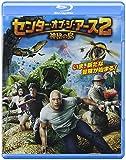 センター・オブ・ジ・アース2 神秘の島 [Blu-ray]