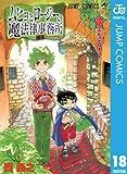 ムヒョとロージーの魔法律相談事務所 18 (ジャンプコミックスDIGITAL)