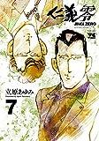 仁義零 7 (ヤングチャンピオンコミックス)