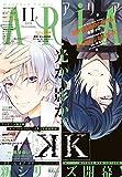 ARIA 2015年11月号[2015年9月28日発売] [雑誌]