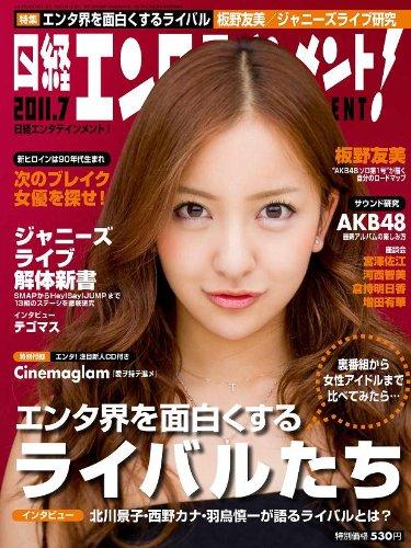 日経エンタテインメント ! 2011年 07月号 [雑誌]