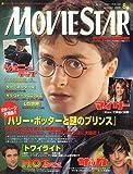MOVIE STAR (ムービー・スター) 2009年 08月号 [雑誌]