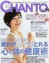 CHANTO(ちゃんと) 2015年 08 月号