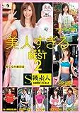 美人すぎるS級素人BEST 2 [DVD]
