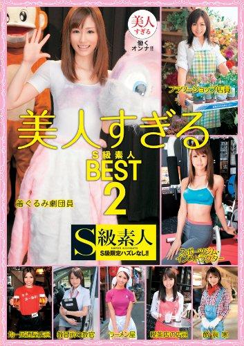 美人すぎるS級素人BEST 2 [DVD][アダルト]