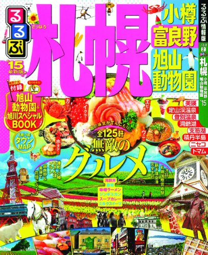 るるぶ札幌 小樽 富良野 旭山動物園'15 (国内シリーズ)