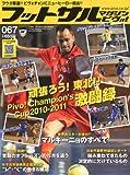 フットサルマガジンピヴォ! Vol.67 2011年 6/14号 [雑誌]