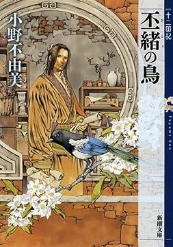 丕緒の鳥 十二国記 (新潮文庫 お 37-58 十二国記)
