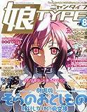 娘TYPE 2011年 08月号 [雑誌]