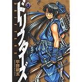 ドリフターズ(3) (ヤングキングコミックス)