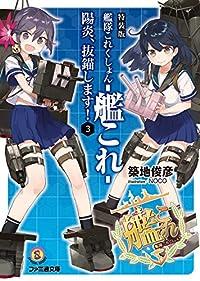 特装版 艦隊これくしょん -艦これ- 陽炎、抜錨します!3 (ファミ通文庫)