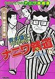 ナニワ銭道 6―もうひとつの「ナニワ金融道」 (トクマコミックス)